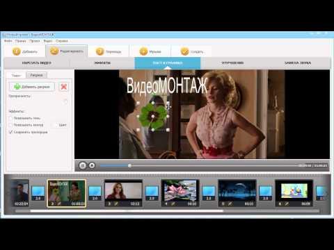 Как монтировать видео в программе ВидеоМОНТАЖ