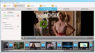 Как монтировать видео в программе ВидеоМОНТАЖ(Данный обучающий ролик рассказывает о том, как монтировать видео в популярном редакторе «ВидеоМОНТАЖ»:..., 2013-08-13T05:37:10.000Z)