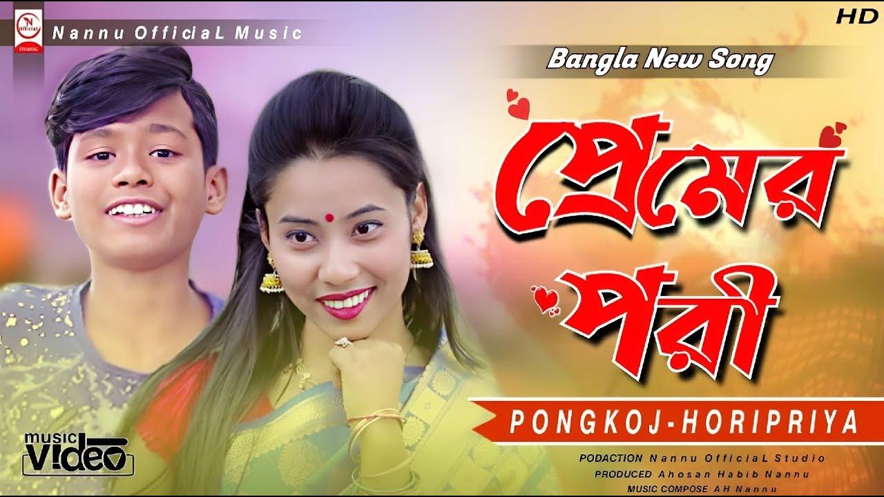 প্রেমের পরী । Horipriya Rani & Pongkoj । Premer Pori । Bangla New Song 2021