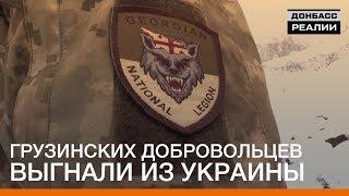 Грузинских добровольцев выгнали из Украины  Донбасc Реалии