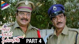 Latest Telugu Movies 2017 | Aunty Uncle Nandagopal Full Movie | Part 4 | Vadde Naveen | Lakshana