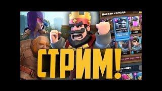 Стрим по Clash of Clans и Clash Royale l Играю в испытание с новыми картами