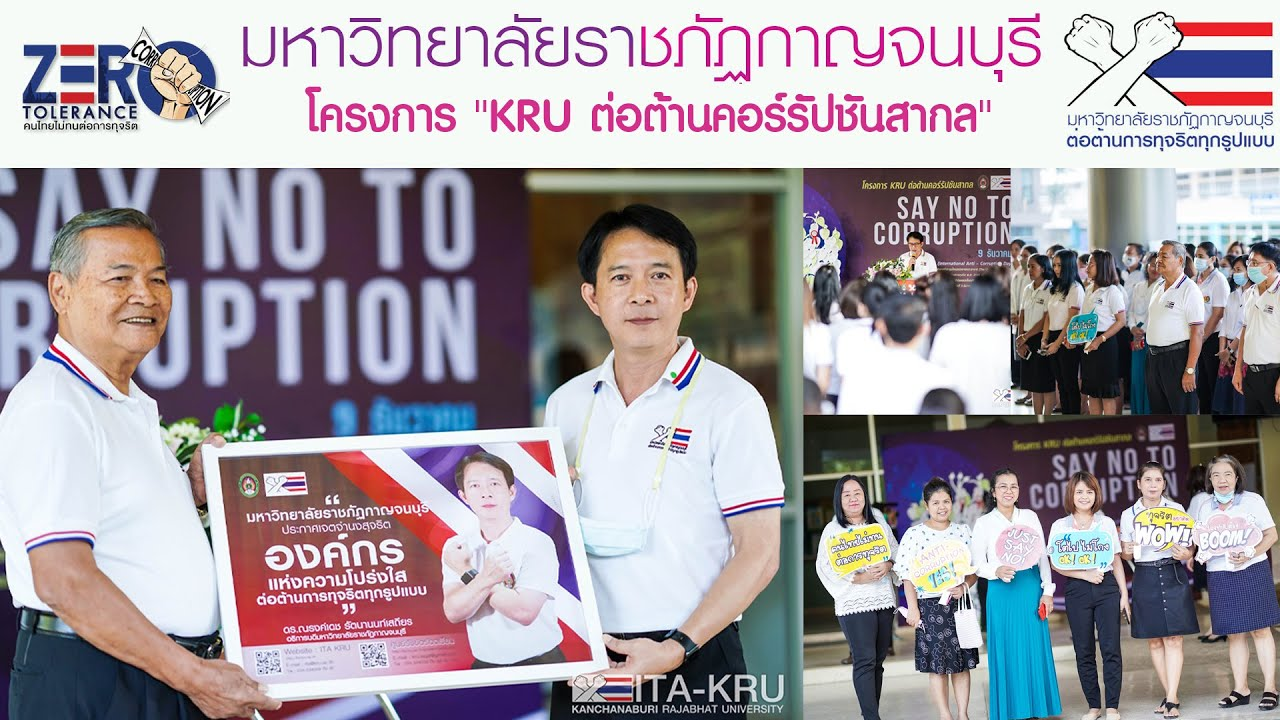 KRU ต่อต้านคอร์รัปชันสากล