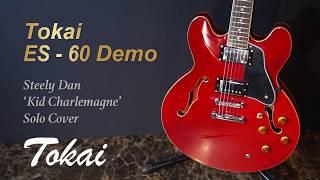 [MusicForce] Tokai ES - 60 Demo - Steely Dan 'Kid Charlmagne' Solo Cover