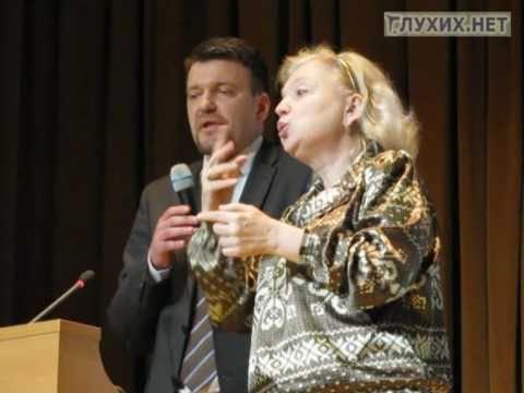 Конференция Русский жестовый язык и Мы