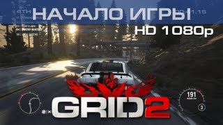 ▶ GRID 2 - Начало игры | HD 1080p