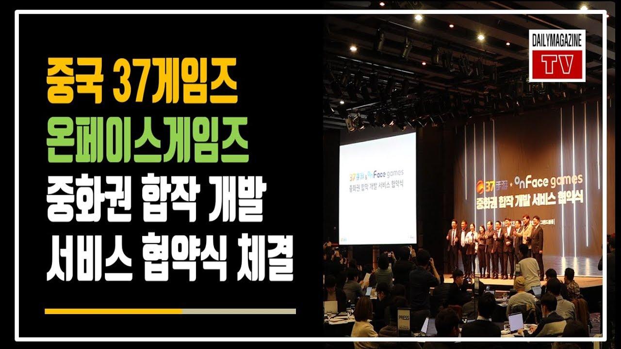 영상] 中 37게임즈-韓 온페이스게임즈 합작 개발 서비스 협약식 체결