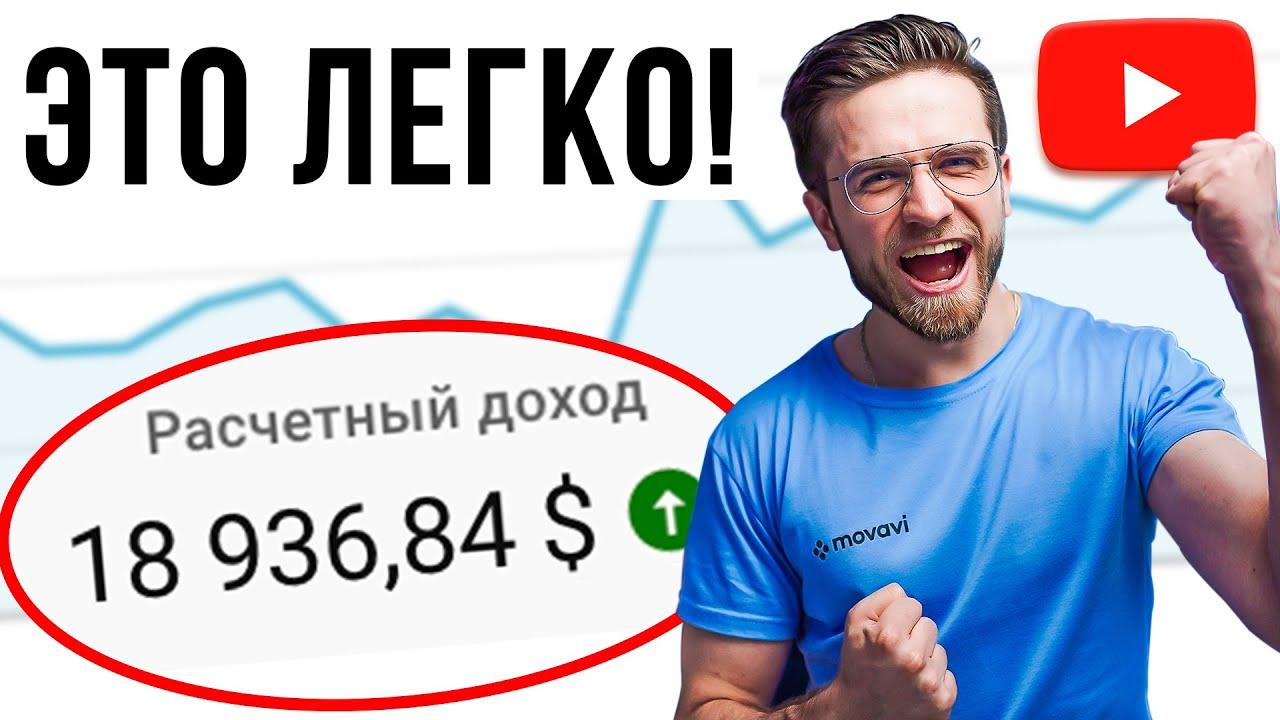 Заработок На Ютуб Без Монетизации и Подписчиков 一 ГЛАВНЫЙ СЕКРЕТ