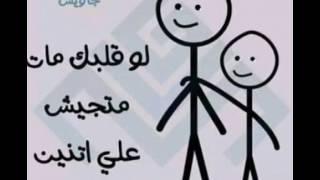 اربيش _انا مش بعاكس