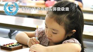 http://www.effort-soroban.com/ エフォートそろばん算数教室では子供の...
