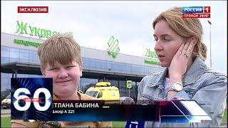 Срочно! Подробности экстренной посадки от пассажиров упавшего в Жуковском самолета!