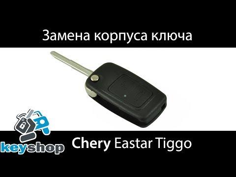 Как разобрать ключ чери тигго