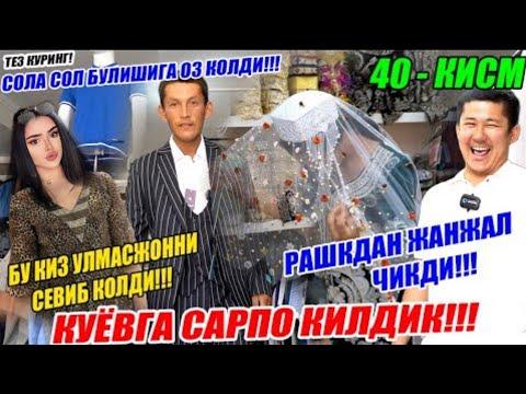 КЕЛИН ТУЙ 2! 40-КИСМ БОЗОРДА РАШКДАН ЖАНЖАЛ ЧИКДИ!!? БУ НИМАСИ? КУЁВ САРПО КИЛДИК БУНАКАСИ БУЛМАГАН