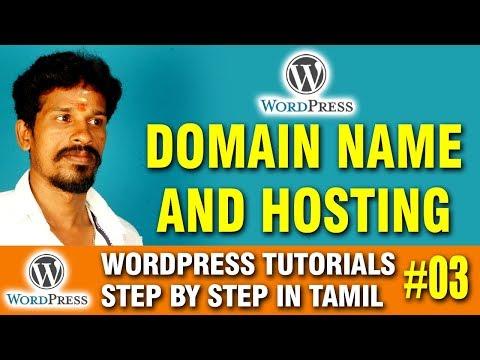 Domain Name  and Hosting | WordPress tutorials step by step in Tamil | வேர்ட்பிரஸ் தமிழில் | #03