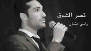 (Cover by Ramy Othman) - Marwen al khoury Qasr Al Shawq قصر الشوق - رامي عثمان