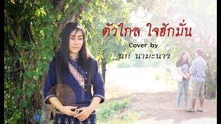 ตัวไกล ใจฮักมั่น-ไผ่ พงศธร Coverโดย นก นามะนาว