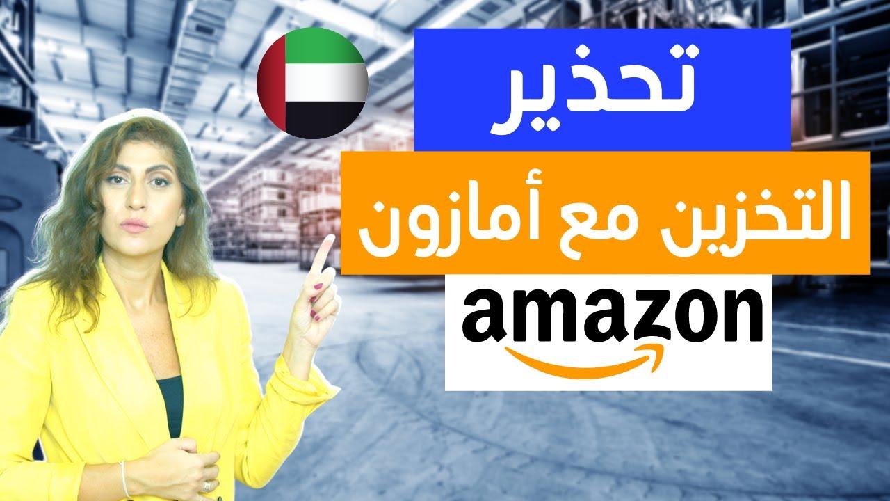 كيف ابيع على موقع امازون من السعودية