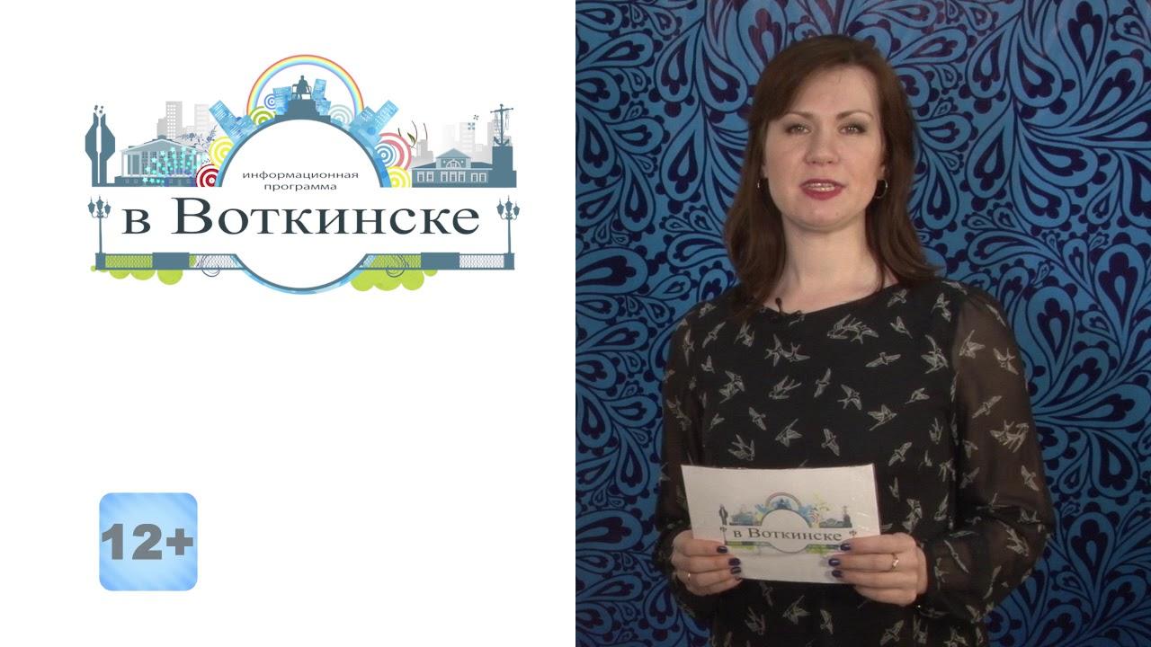 Поздравление втв воткинск