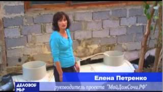 Процесс установки системы глубокой биологической очистки Тайга МойДомСочи рф(, 2015-05-13T09:32:49.000Z)