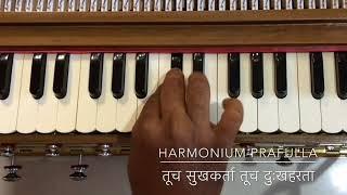 तूच सुखकर्ता तूच दुखहरता on Harmonium