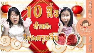 10 สิ่งห้ามทำในวันตรุษจีน | เด็กจิ๋ว