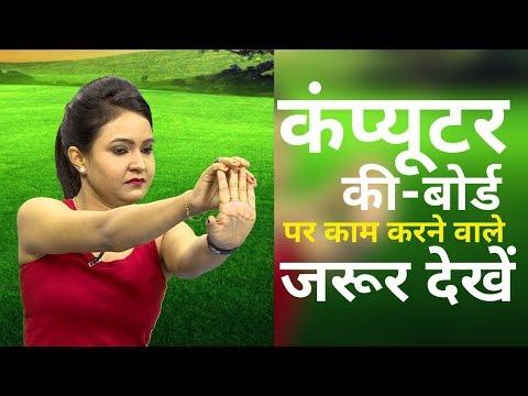 कम्प्यूटर की-बोर्ड पर काम करने वाले जरूर देखें ये वीडियो | Yoga in Hindi | योग आसन