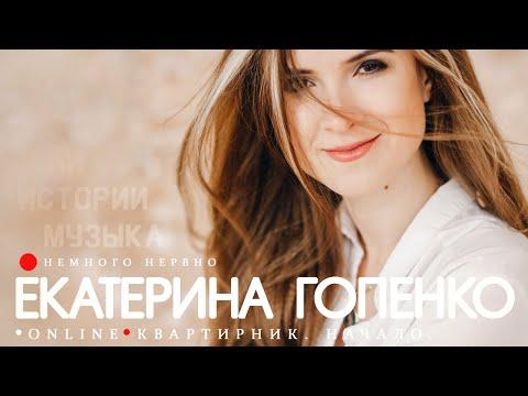 Екатерина Гопенко. Онлайн - квартирник. Начало.