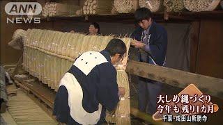重さ200kg!大しめ縄づくり 成田山新勝寺(19/12/02)