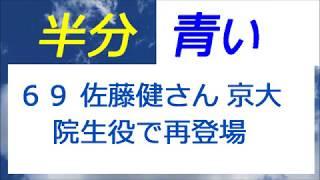 1995年、秋風(豊川悦司)は秋風ハウスをリフォームして、鈴愛と裕...