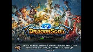 #Dragon Soul: об игре, прохождение квестов, обзор всех возможностей в двух словах