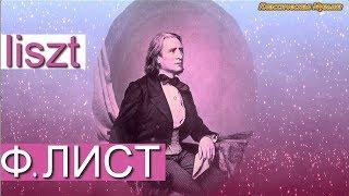 ♫♥♫ Великие композиторы ~  ЛИСТ ~ Лучшее/Great composers -Liszt-The Best