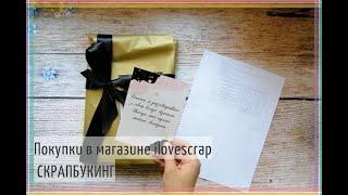 Розпакування замовлення з магазину ''ilovescrap'' /СКРАПБУКІНГ