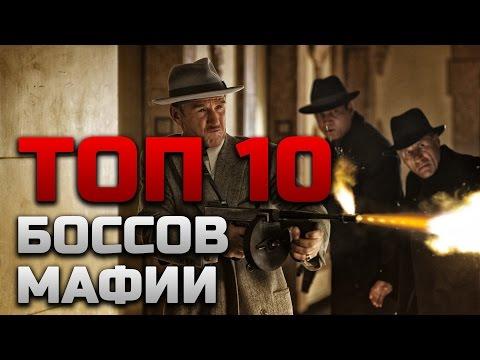 ТОП 10 БОССОВ МАФИИ