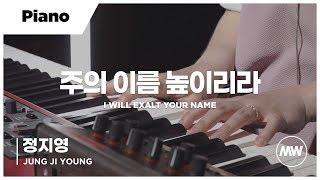 마커스워십 - 주의 이름 높이리라 (Piano / 정지영 연주) I will exalt Your name