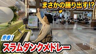【駅ピアノ】電車待ちの間「スラダン神曲メドレー