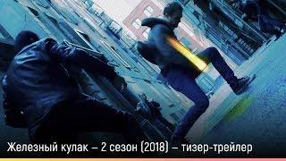 Железный кулак — 2 сезон (2018) — русский тизер-трейлер