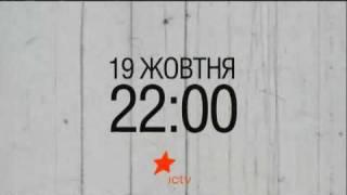 17 мгновений весны. ICTV