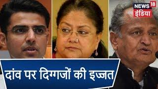 Rajasthan Election 2018 : आज है चुनाव, दांव पर Sachin, CM Raje और Gehlot समेत कई दिग्गजों की इज्जत