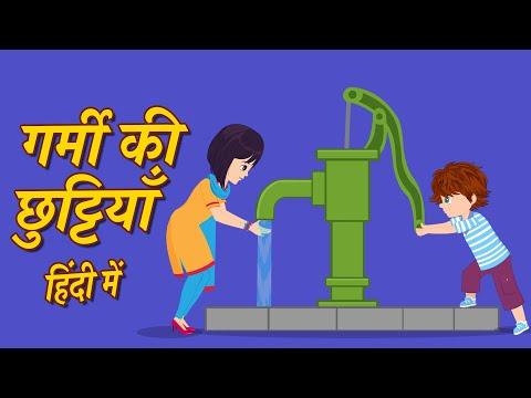 NEW STORY: गर्मियों की छुटियाँ   Hindi Fairy Tale Story For Kids   Pari Ki Kahaniya   Hindi Kahaniya