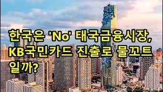 한국은 'No' 태국 금융시장, KB국민…