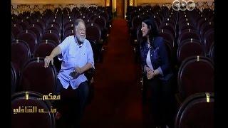 #معكم_منى_الشاذلي   الفخراني يكشف عن أفضل أماكن للجلوس بالمسرح القومي ويحكي موقفه مع كمال الجنزوري