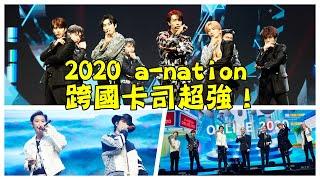 MTV我愛偶像#a-nation #SUPER JUNIOR #EXO-SC #SuperM #倖田來未#濱崎步#鬼鬼#黃偉晉=========================================== MTV Idols ...