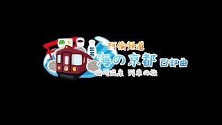 【海之京都特別編】只有前導動畫的版本《阿倫去旅行》