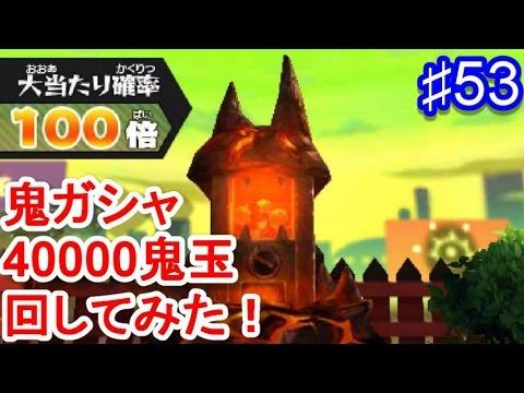 妖怪ウォッチバスターズ赤猫団♯53 鬼ガシャ40000鬼玉回してみた!