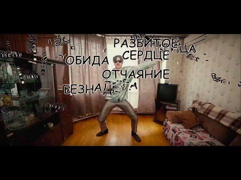 Думала, я буду горевать? Нет, я буду танцевать! / Илья Огурцов — Бестия