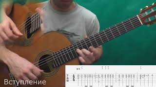 Улетели листья с тополей. Как играть на гитаре