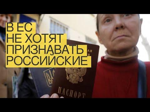 ВЕСнехотят признавать российские паспорта жителей Донбасса
