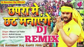 Hawara Se Chal Ke Aayenge Chhapra Chhath Manayenge - Dj Remix Chhath Song 2018    Khesari Lal Yadav