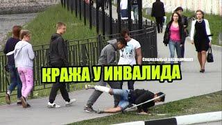 КРАЖА У ИНВАЛИДА [Social Experiment]