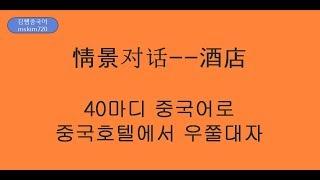 40마디 중국어로 중국 호텔에서 우쭐대자 -- # 호텔중국어 --김쌤 중국어